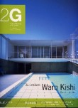 2G 19: Waro Kishi OUT OF PRINT