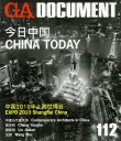 GA Document 112: China Today