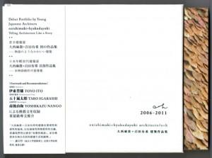 Onishimaki + Hyakudayuki: Debut Portfolio by Young Japanese Architects