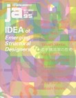 JA 95 – Idea of Emerging Structural Designers