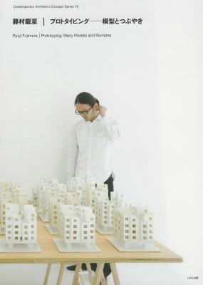 Ryuji Fujimura – Prototyping: Many Models and Remarks