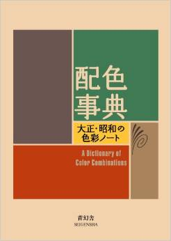 A Dictionary of Colour Combinations