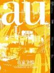 a+u 546 | 2016:03 | Architects in China