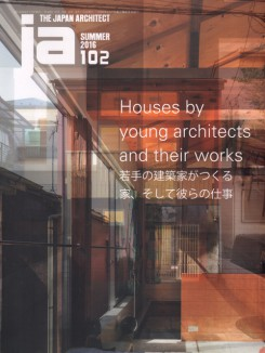 JA 102| Houses By Young Architects And Their Works – Out of Print