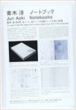 Jun Aoki – Notebooks