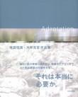 Shingo Masuda + Katsuhisa Otsubo – Adaptation